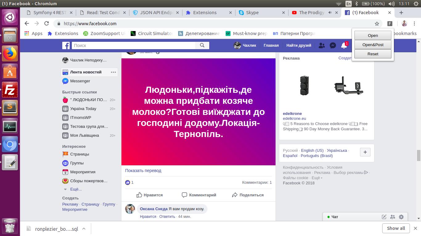 Facebook smm reposter — b-реліз
