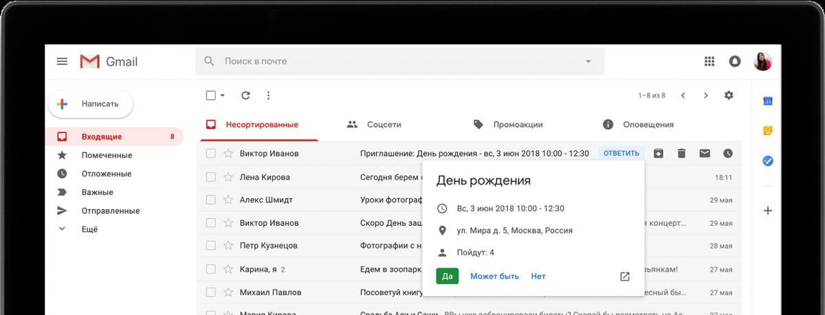 gmail приймає із запізненням сповіщення з сайту