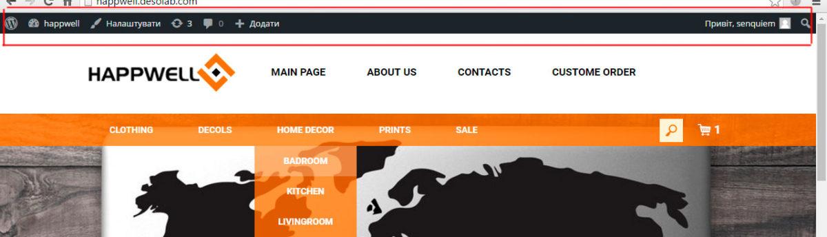 Admin bar WordPress. Адмінівська панель на лицевій частині сайту