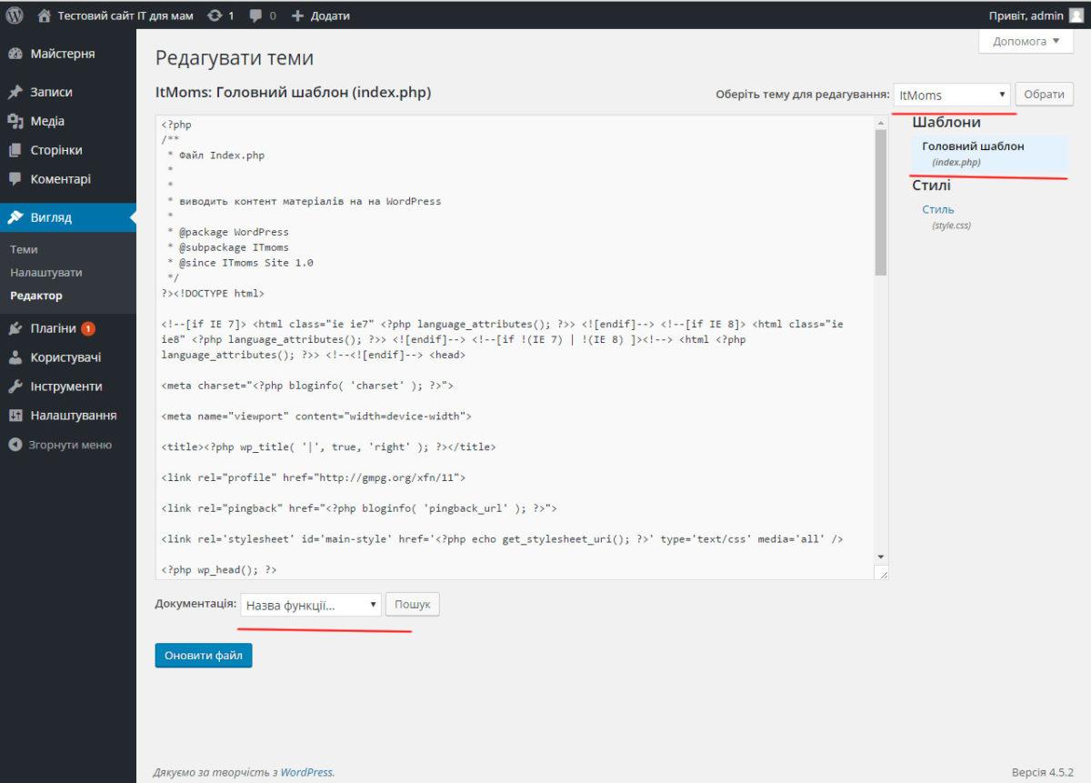 Вбудований редактор шаблонів WordPress