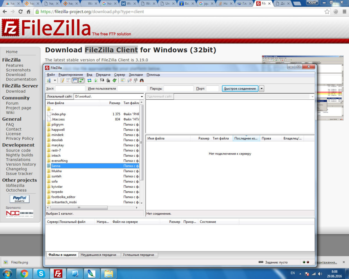 Робота з файлменеджером Filezilla