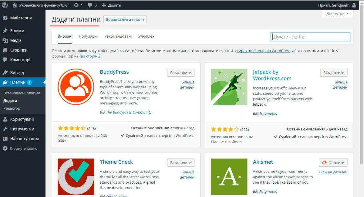 Плагіни у WordPress