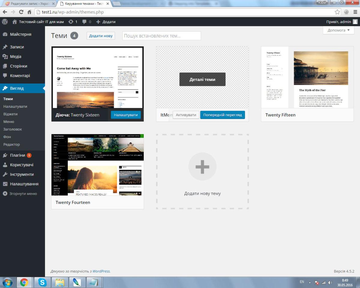 Створення власної теми для WordPress