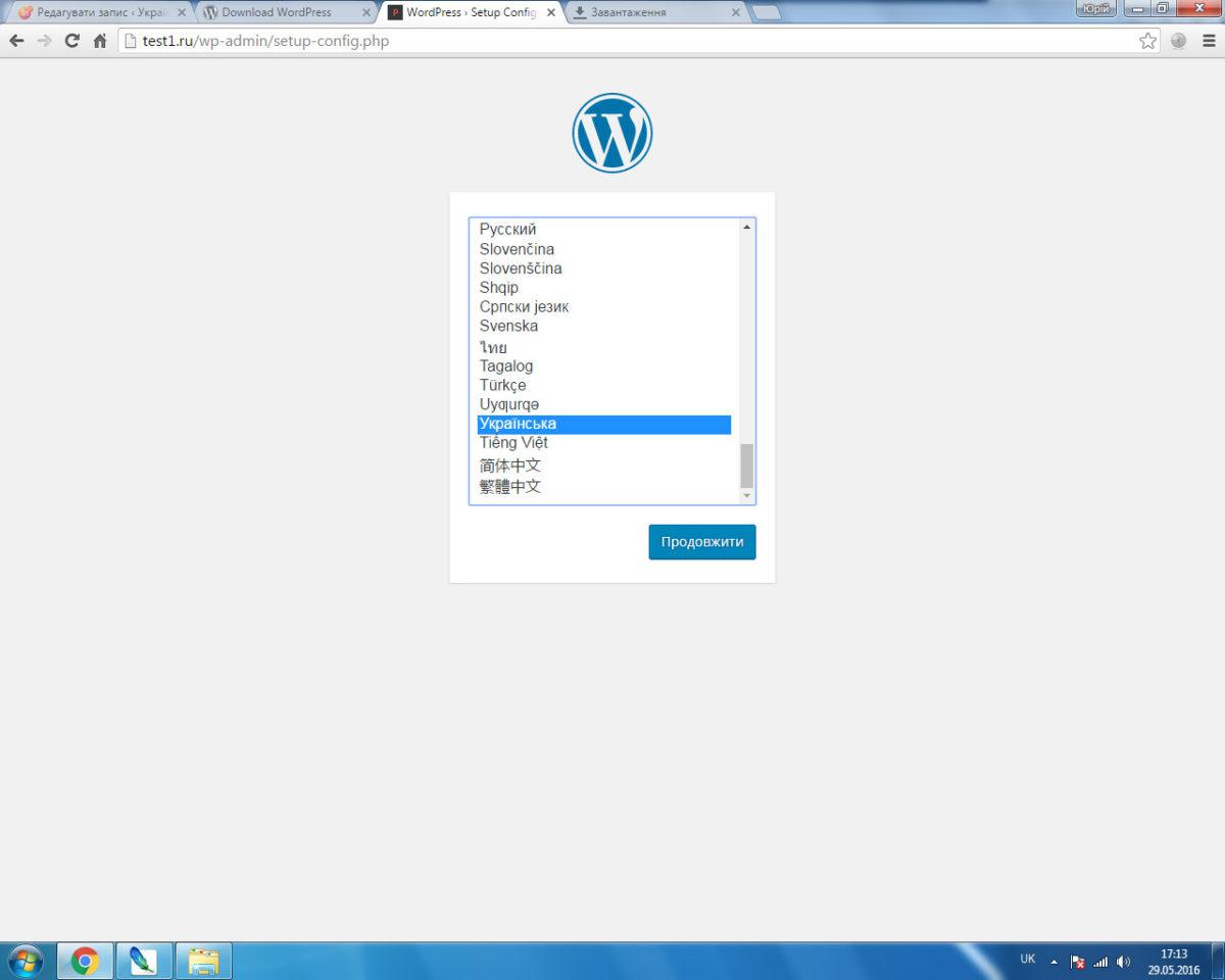 WordPress — встановлення на віртуальному сервері