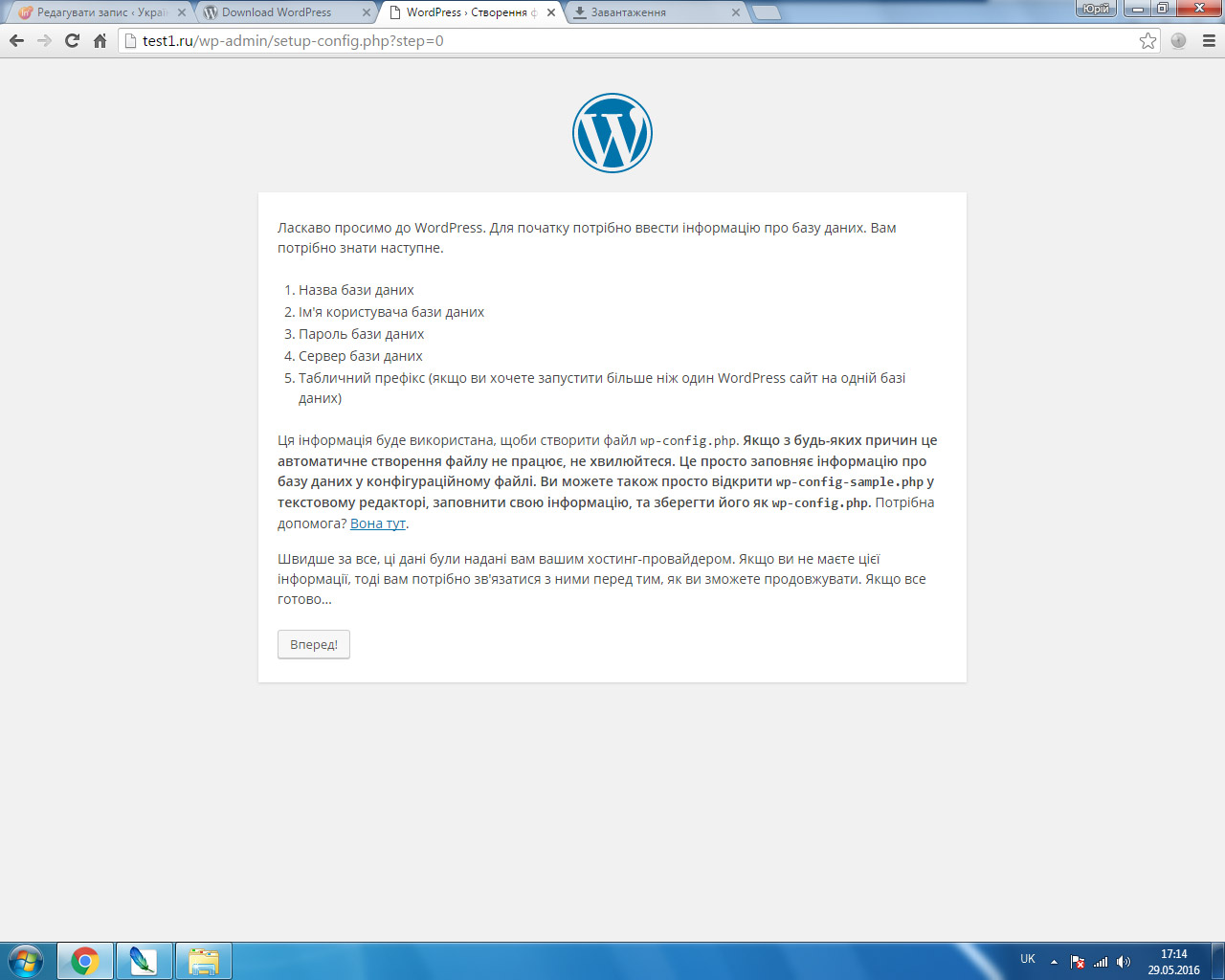wordpress_install11