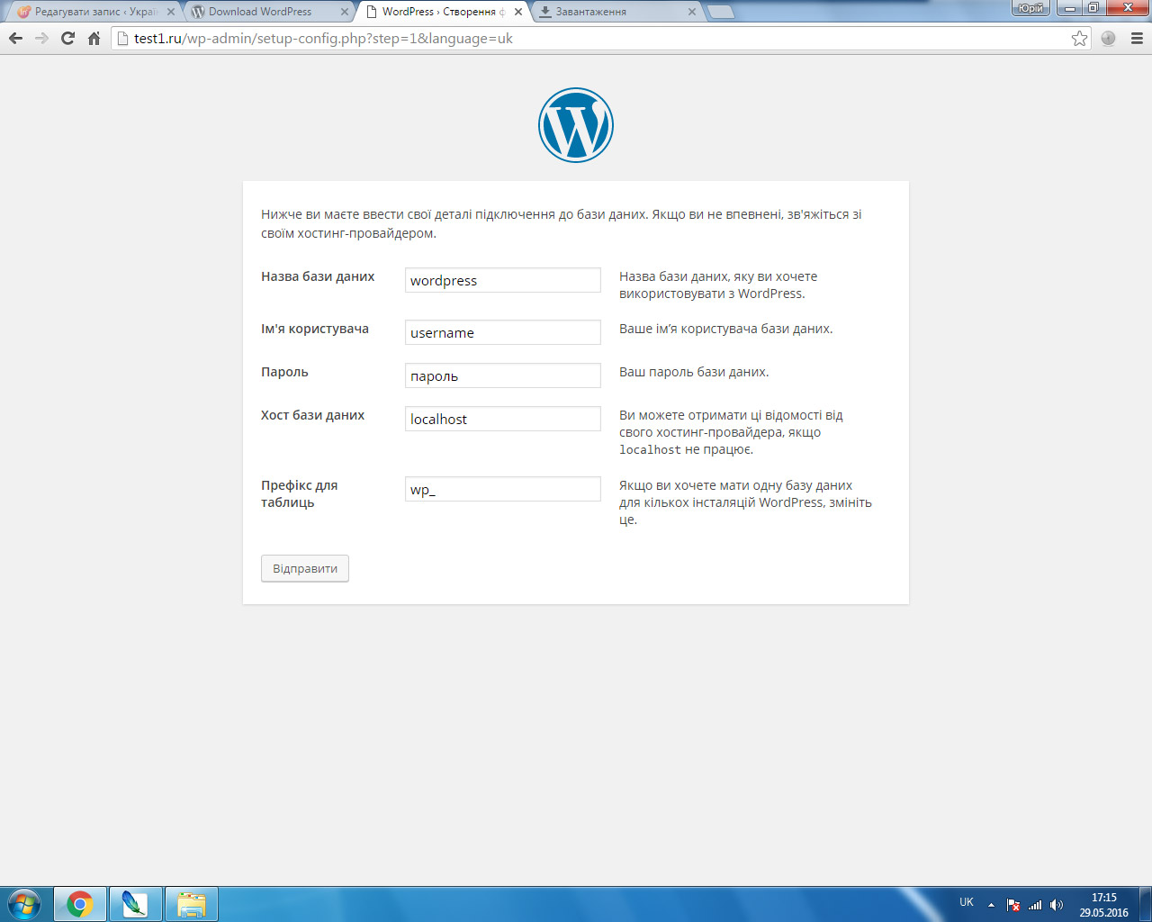 wordpress_install12