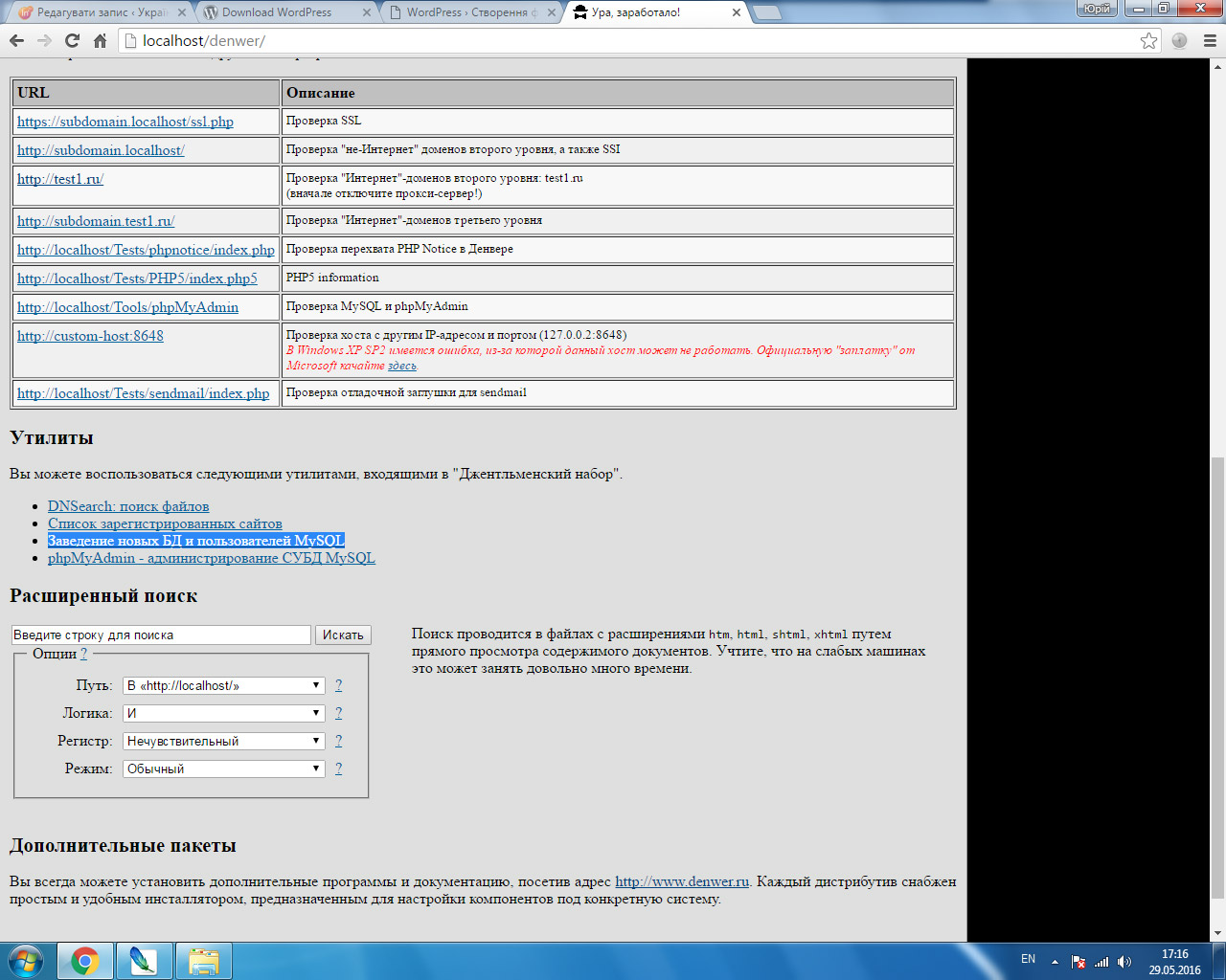 wordpress_install13