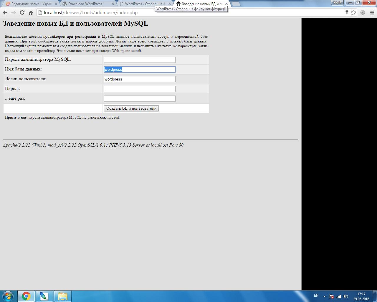 wordpress_install14