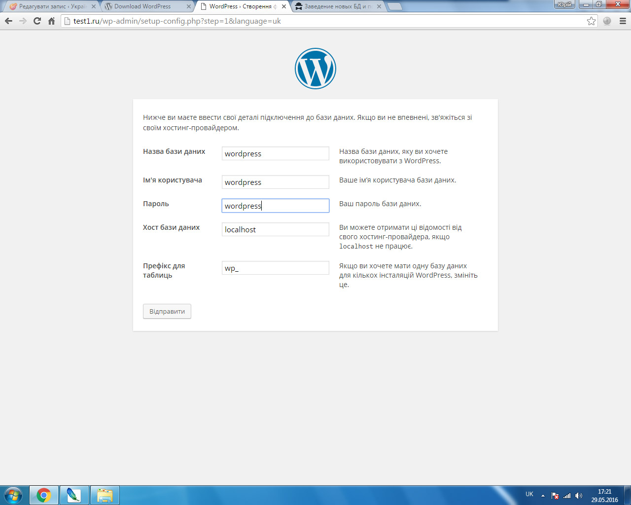 wordpress_install16