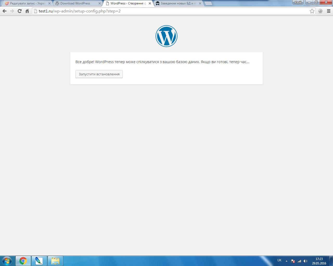 wordpress_install17