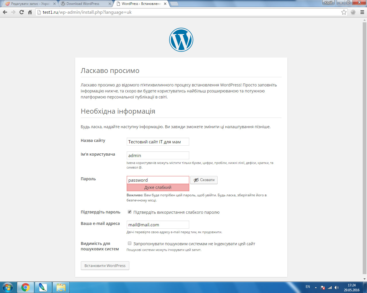 wordpress_install19