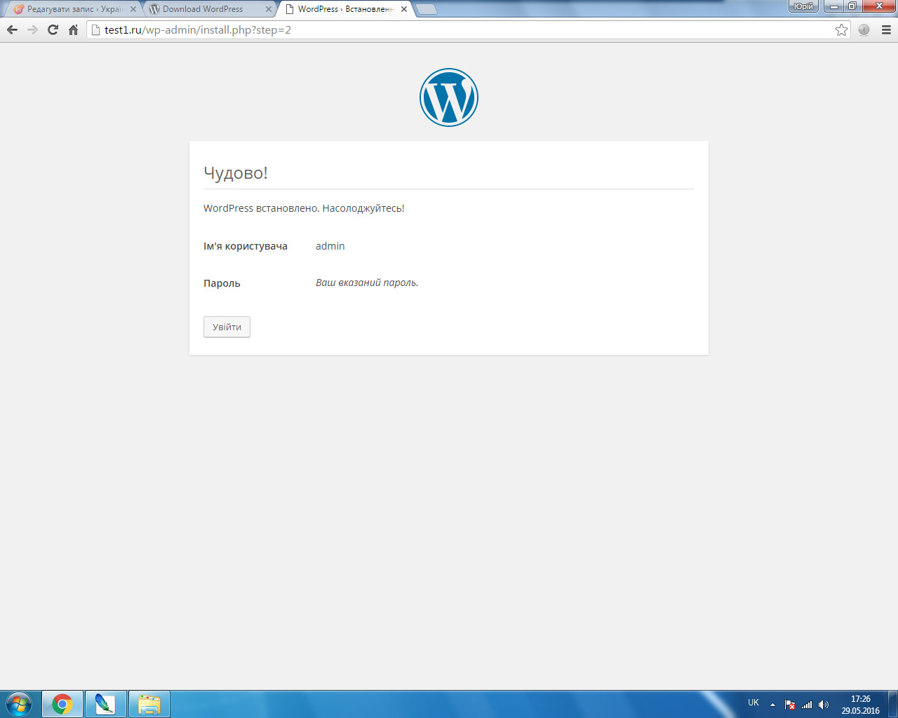 wordpress_install20